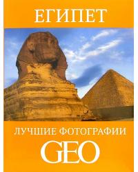 Египет. Лучшие фотографии GEO