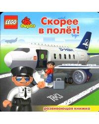LEGO. Скорее в полет! Развивающая книжка
