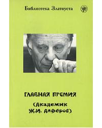 Главная премия (Академик Ж. И. Алферов)