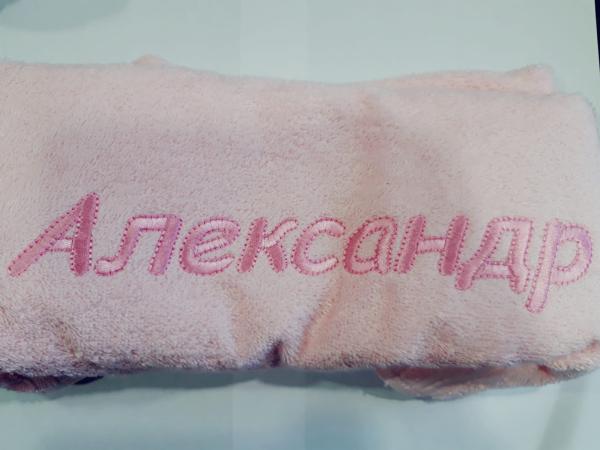 "Подарочное махровое полотенце ""Александр"""