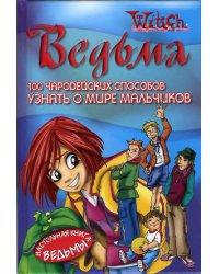 100 чародейских способов узнать о мире мальчиков