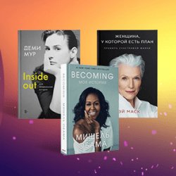 Шесть книг о сильных женщинах, после прочтения которых хочется горы свернуть
