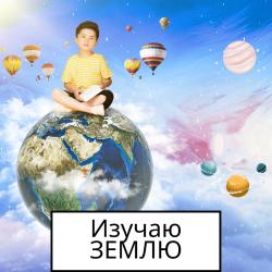 Изучаем мир, не выходя из дома