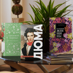 Стильные книги и сильные истории