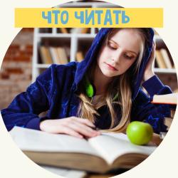 Что читать подростку? Новинки издательства «ЭНАС-КНИГА»