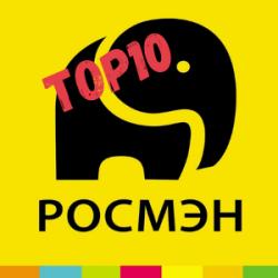 Топ 10 новинок издательства «Росмэн»