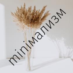 О минимализме, идеальном порядке и