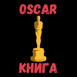 Смотри. Читай. Лауреаты и номинанты премии Оскар