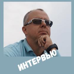 Александр Горский: «Об экранизации мечтает большинство авторов»