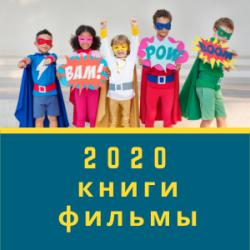 Кинопремьеры и книжные новинки 2020 года