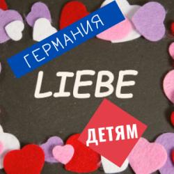 Под небом Берлина: современные детские писатели из Германии