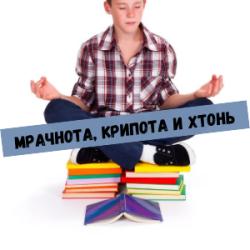 Классика глазами подростков: «мрачнота, крипота и хтонь»