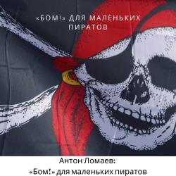 Антон Ломаев: «Бом!» для маленьких пиратов