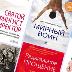 10 Книг, которые меняют Жизнь