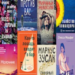 Выдающиеся Произведения 2019 года. ⭐ Лауреаты Литературных Премий