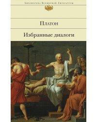Платон. Избранные диалоги