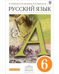 Русский язык. Учебник. 6 класс