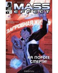 Mass Effect. Вторжение, №4, февраль 2012