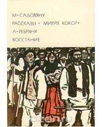 М. Садовяну. Рассказы. Митря Кокор. Л. Ребряну. Восстание