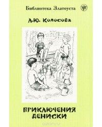 Приключения Дениски