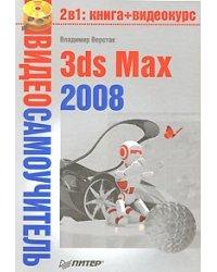 Видеосамоучитель 3ds Max 2008 (+DVD)