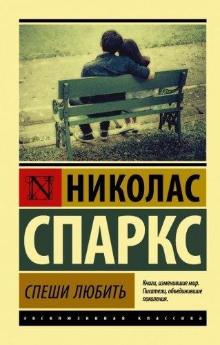 Спеши любить / Н.Спаркс