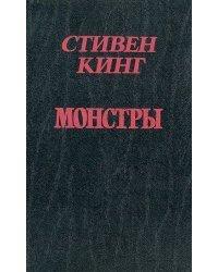 Монстры / Букинистика