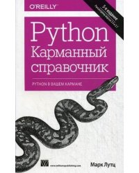 Python. Карманный справочник /  5-е издание