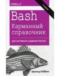 Bash. Карманный справочник системного администратора / 2-е издание