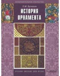 История орнамента: Учебное пособие для студ. высших педагогических учебных заведений