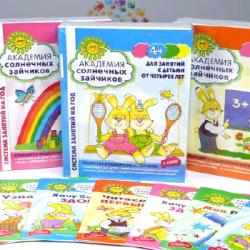 Академия солнечных зайчиков. Книги для обучения и развития