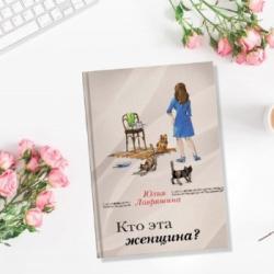 Что читать подростку? Рекомендует писатель Юлия Лавряшина