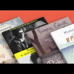 Лауреаты премии «MY LIKE. Книга года 2018»