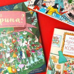 Досуг с детьми: 9 удивительных книг, с которыми невозможно заскучать