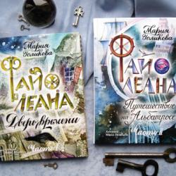 Мария Голикова: «Самое главное в жизни — понять, из какой ты сказки»