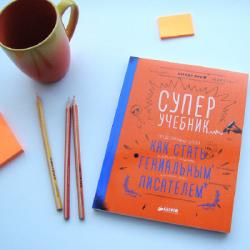 Ни дня без строчки: книги в помощь начинающим писателям