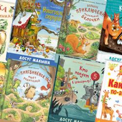 «ЭНАС-КНИГА». 10 книг с увлекательными заданиями для малышей