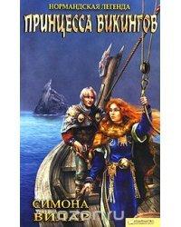 Нормандская легенда. Принцесса викингов