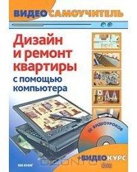 Дизайн и ремонт квартиры с помощью компьютера (+ CD-ROM)