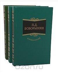П. Д. Боборыкин. Сочинения в 3 томах (комплект)/Букинистика
