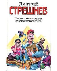 Немного великолепия, одолженного у богов / Дмитрий Стрешнев