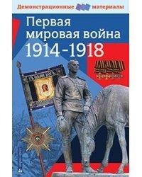 Первая мировая война 1914-1918 гг