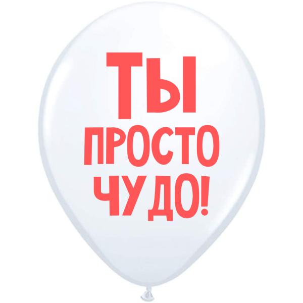 """ШУТОЧНЫЙ ШАРИК """"ТЫ ПРОСТО ЧУДО"""" (30 CM)"""