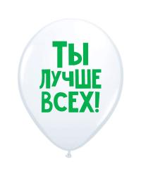 """ШУТОЧНЫЕ ШАРИК """"ТЫ ЛУЧШЕ ВСЕХ!"""" (30 CM)"""