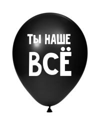 """ШУТОЧНЫЕ ШАРИК """"ТЫ НАШЕ ВСЁ!"""" (30 CM)"""