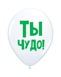 """ШУТОЧНЫЕ ШАРИК """"ТЫ ЧУДО!"""" (30 CM)"""