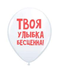 """ШУТОЧНЫЙ ШАРИК """"ТВОЯ УЛЫБКА БЕСЦЕННА"""" (30 CM)"""
