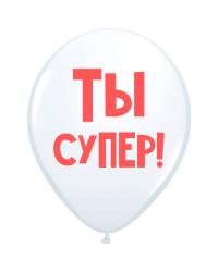 """ШУТОЧНЫЙ ШАРИК """"ТЫ СУПЕР"""" (30 CM)"""