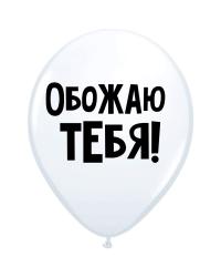 """ШУТОЧНЫЕ ШАРИК """"ОБОЖАЮ ТЕБЯ!"""" (30 CM)"""