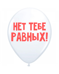 """ШУТОЧНЫЙ ШАРИК """"НЕТ ТЕБЕ РАВНЫХ"""" (30 CM)"""
